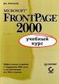 Microsoft FrontPage 2000. Учебный курс