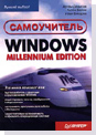 Windows ME. Самоучитель