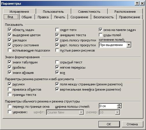 Режим показа непечатаемых символов в Microsoft Word